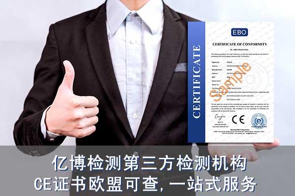 蓝牙音箱CE认证