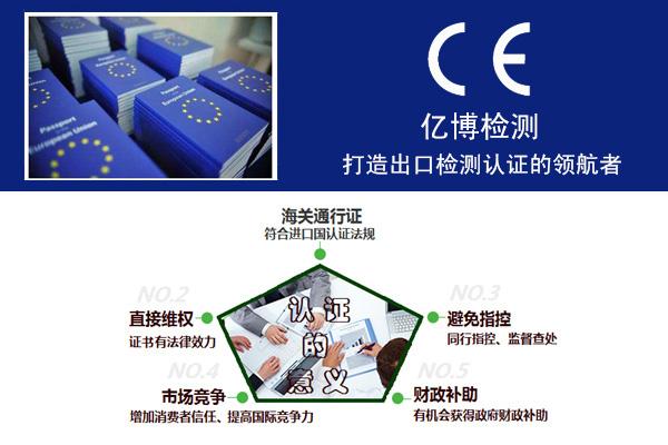 音响CE认证