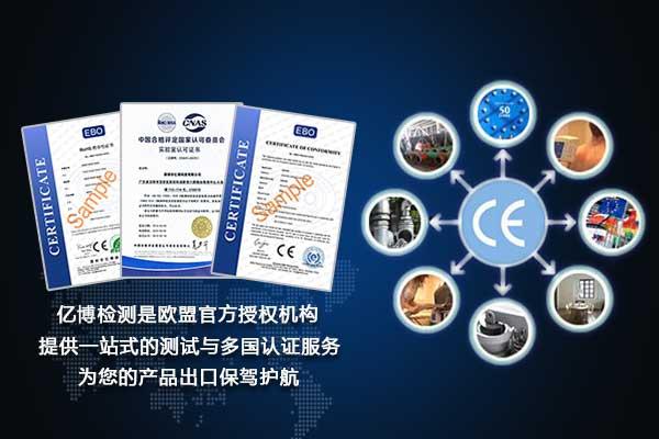 音响CE认证标准