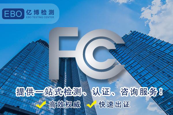 蓝牙音箱申请FCC认证流程和材料