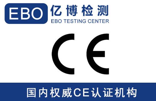 拉杆音箱CE认证标准